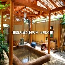 ■露天風呂付客室 お風呂■