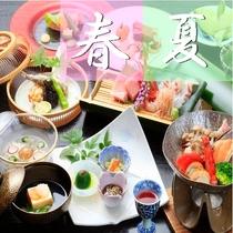 季節の和食会席 ~春・夏~