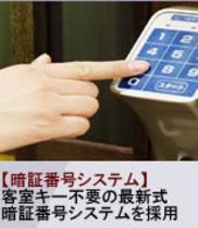 【トップ】暗証番号システム