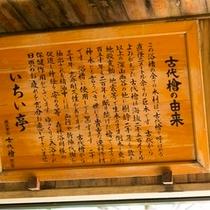 【無料・貸切風呂】「神木」と言われる、150年〜200年前の古代檜を使った浴槽は他に見ない贅沢な造り