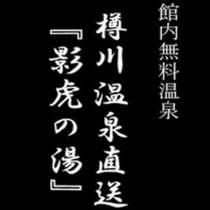 影虎の湯【スーパーホテル新井・新潟】