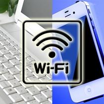 全室無線LAN(Wi-Fi)を利用したインターネット接続を無料でご利用いただけます。