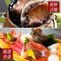 仲買人から直接仕入れた旬の鮮魚を豪快な舟盛。北陸名産の高級食材【鮑】を頬張る至福の時。