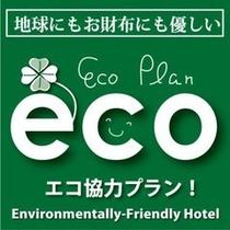 連泊のお客様へおすすめ!エコ協力プラン!