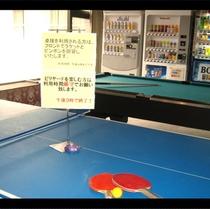 ■卓球とビリヤード無料でご利用OK!