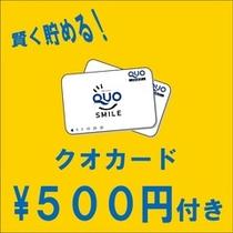 クオ500円プラン