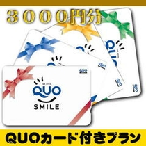 QUOカード3000円分付き