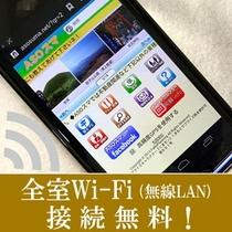 全館Wi-Fi接続対応