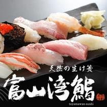 富山湾鮨キャンペーン参加宿です。