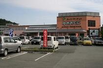 小国町のスーパー