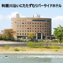 利根川沿いにたたずむリバーサイドホテル