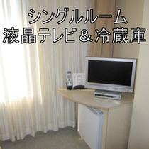 シングルルーム 液晶テレビ&冷蔵庫