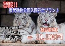 秋季限定東武動物公園入園券付プラン