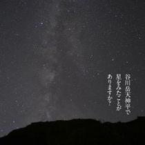 【星の観賞会】 *天の川をみたことがありますか。