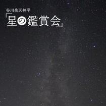 【星の観賞会】 *谷川岳ロープウェイの夏の定番。