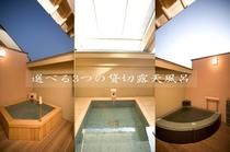 貸切風呂3種750