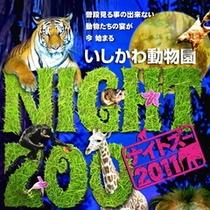 2011ナイトズー いしかわ動物園 (当旅館「たがわ龍泉閣」よりお車で約5分)