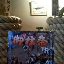 御柱祭綱とポスター