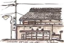 志満屋 旧館