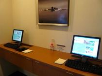 ◆無料インターネットコーナー◆館内1階にございます。24時間ご利用できます。