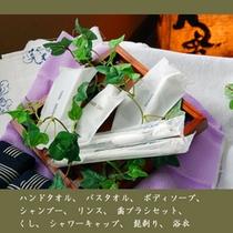 【客室アメニティー】