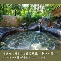 【男性露天風呂】