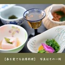 【春会席(前菜・食前酒・小鉢)】