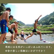 【自然の川プール】
