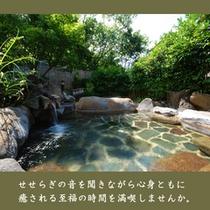【女性露天風呂】