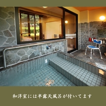和洋室の半露天風呂
