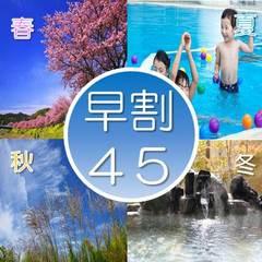 【早期予約45】早め予約DEお得に温泉旅行♪四季折々の温泉とスパとプールにバイキング