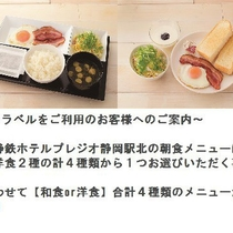 TOP告知用バナー・朝食