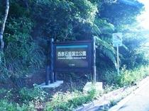 石垣西表国立公園