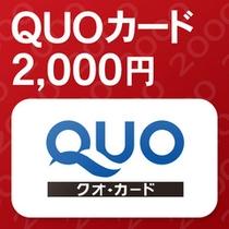 2,000円QUOカードプラン(イメージ)