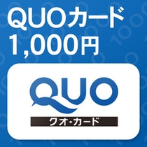 1,000円QUOカードプラン(イメージ)