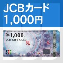 JCBカード1000円分付きプラン(※イメージ)