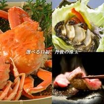 ◆選べる蟹懐石◆
