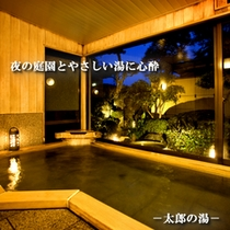 ■太郎の湯■