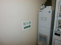 本館製氷機