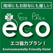 エコプラン 『選べるドリンク1本プレゼント(水・緑茶・麦茶)』