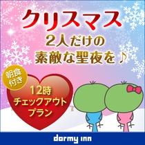 ◆【クリスマス】2人だけの素敵な聖夜を♪12時チェックアウトプラン