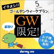 ◆GWプラン素泊まり