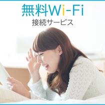 全室、無料Wi-Fi完備!