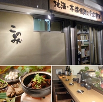 [周辺飲食店] 地酒・本格焼酎と旬彩料理 このみ