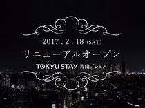 2017.2.18リニューアルオープン♪