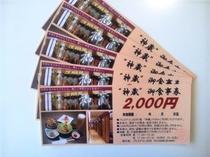 2000円食事券