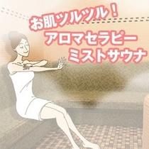 □女性大浴場(ハーブミストサウナ)