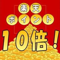 □ポイント10倍プラン