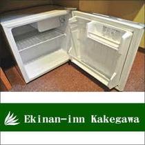 ■全室冷蔵庫完備