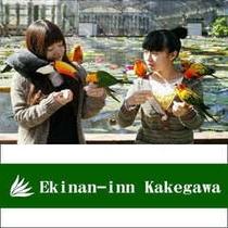 ■掛川花鳥園①